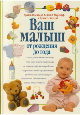Ваш малыш. От рождения до года = What to Expect the First Year