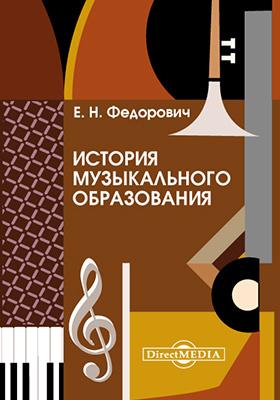 История музыкального образования: учебное пособие
