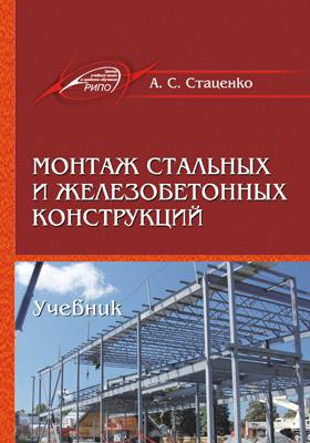 Монтаж стальных и железобетонных конструкций: учебник