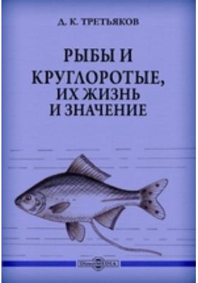 Рыбы и круглоротые, их жизнь и значение