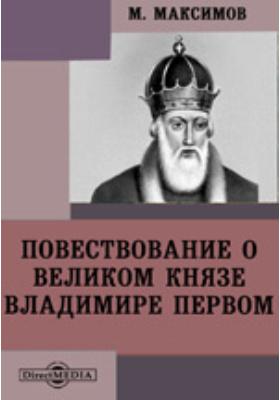Повествование о великом князе Владимире Первом
