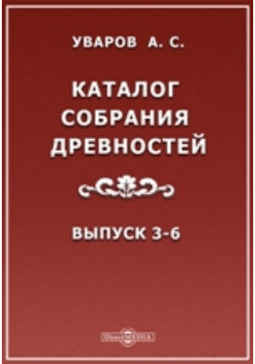 Каталог собрания древностей. Выпуски III-VI