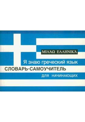 Я знаю греческий язык : Словарь-самоучитель для начинающих