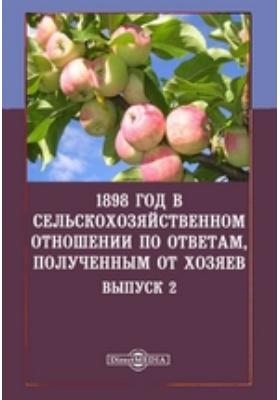 1898 год в сельскохозяйственном отношении по ответам, полученным от хозяев: монография. Вып. 2