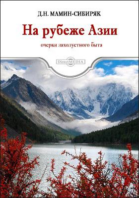 На рубеже Азии. Очерки захолустного быта: художественная литература