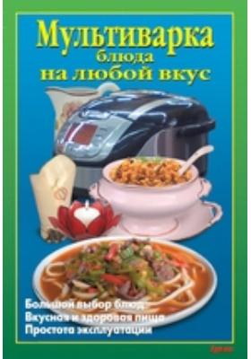 Мультиварка : Блюда на любой вкус: научно-популярное издание
