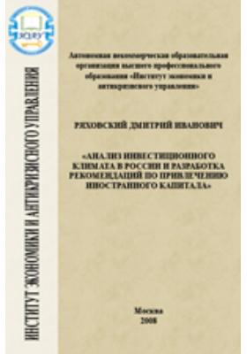 Анализ инвестиционного климата в России и разработка рекомендаций по привлечению иностранного капитала