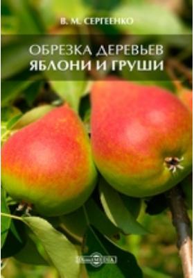 Обрезка деревьев яблони и груши