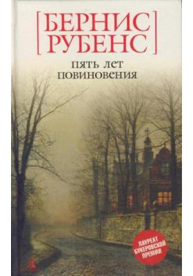 Пять лет повиновения = A Five Year Sentence : Роман