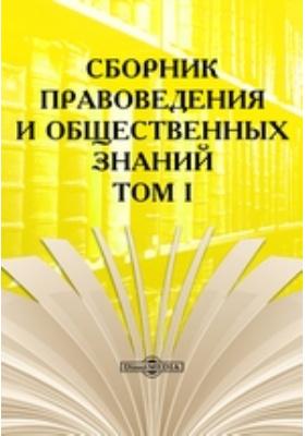 Сборник правоведения и общественных знаний. Том I