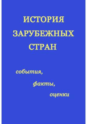 Исторический очерк Сербского государства до конца XV столетия