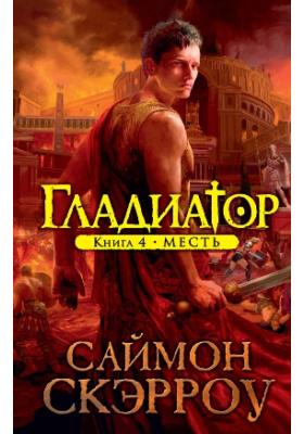 Гладиатор: роман. Книга 4. Месть
