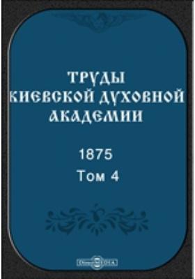 Труды Киевской духовной академии. 1875. Т. 4