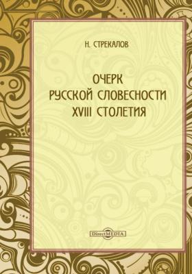 Очерк русской словесности XVIII столетия