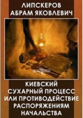 Киевский сухарный процесс или противодействие распоряжениям начальства