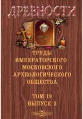 Древности. Труды Московского археологического общества: журнал. 1902. Т. 19, Вып. 3