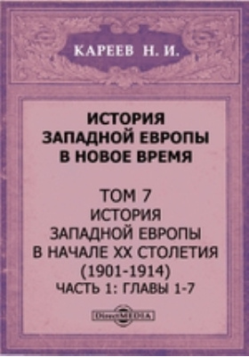 История Западной Европы в Новое время(1901-1914). Т. 7. История Западной Европы в начале XX столетия, Ч. 1. главы 1-7
