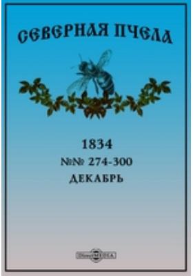 Северная пчела: журнал. 1834. №№ 274-300, Декабрь