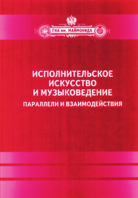 Исполнительское искусство и музыковедение : параллели и взаимодействия: сборник статей