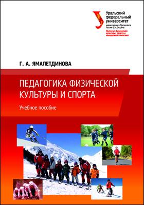 Педагогика физической культуры и спорта: курс лекций: учебное пособие