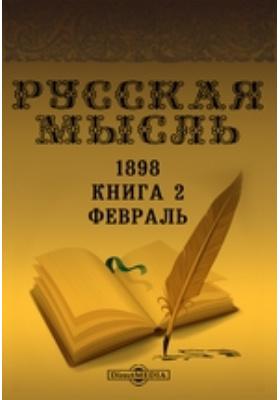 Русская мысль: журнал. 1898. Книга 2, Февраль