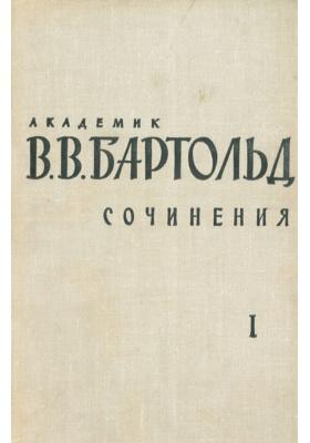 Сочинения в 9 тт. Т. 1. Туркестан в эпоху монгольского нашествия