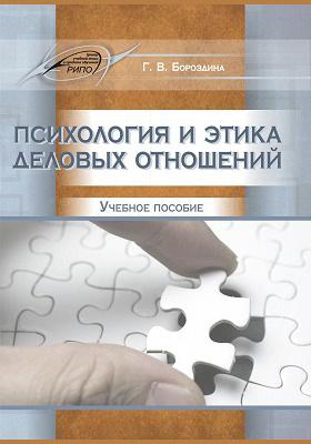 Психология и этика деловых отношений: учебное пособие