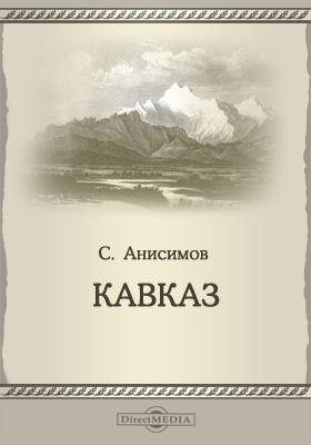 Кавказ : пособие по краеведению