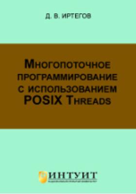Многопоточное программирование с использованием POSIX Threads