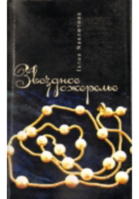 Звездное ожерелье: художественная литература