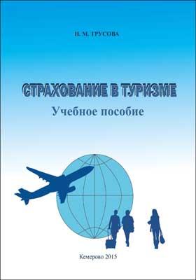 Страхование в туризме: учебное пособие