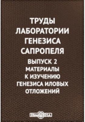 Труды лаборатории генезиса сапропеля. Вып. 2. Материалы к изучению генезиса иловых отложений