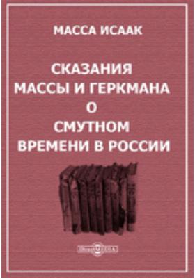 Сказания Массы и Геркмана о Смутном времени в России: художественная литература