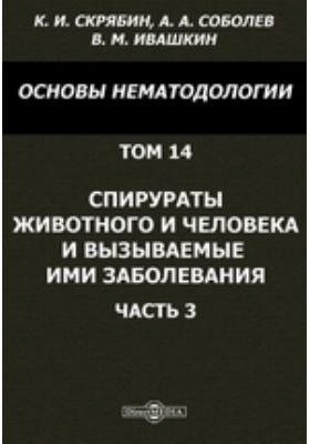 Основы нематодологии. Т. 14. Спирураты животного и человека и вызываемые ими заболевания, Ч. 3. Аукариоидеи