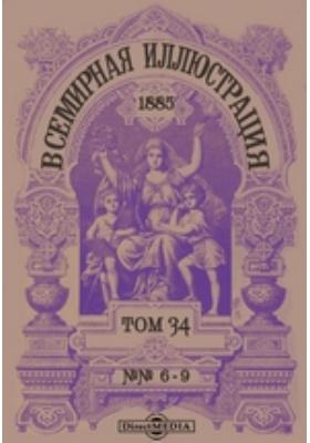 Всемирная иллюстрация: журнал. 1885. Т. 34, №№ 6-9
