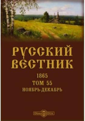 Русский Вестник: журнал. 1865. Том 55, Январь-февраль