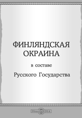 Финляндская окраина в составе русского государства
