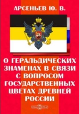 О геральдических знаменах в связи с вопросом о государственных цветах древней России