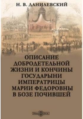 Описание добродетельной жизни и кончины государыни императрицы Марии Федоровны в Бозе почившей
