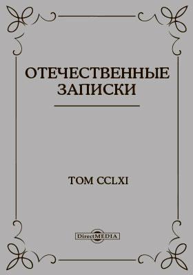 Отечественные записки. 1882: журнал литературный, политический и ученый. Т. 261