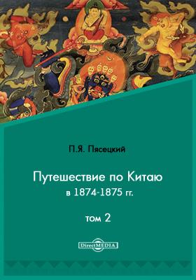Путешествие по Китаю в 1874-1875 гг: документально-художественная литература. Т. 2