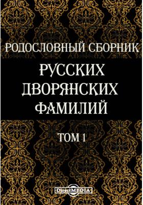 Родословный сборник русских дворянских фамилий. Т. 1
