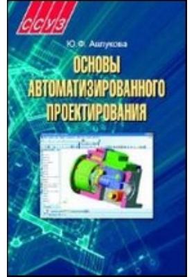 Основы автоматизированного проектирования: учебное пособие