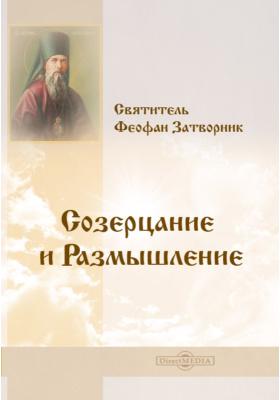 Созерцание и Размышление: духовно-просветительское издание