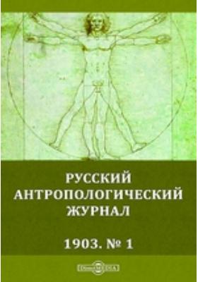 Русский антропологический журнал: журнал. 1903. № 1