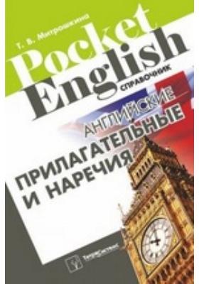 Английские прилагательные и наречия: справочник