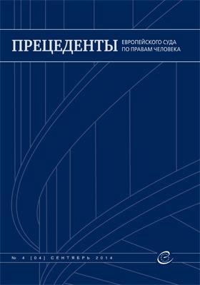 Прецеденты Европейского Суда по правам человека: журнал. 2014. № 4(04)