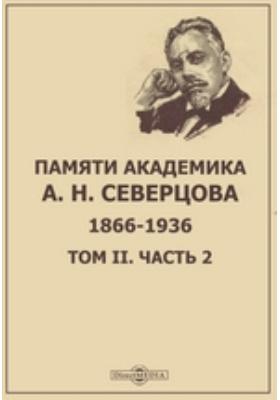 Памяти академика А. Н. Северцова : 1866-1936. Т. II, Ч. 2