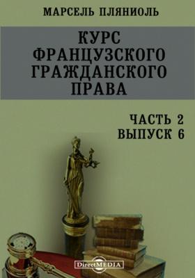 Курс французского гражданского права, Ч. 2. Выпуск 6
