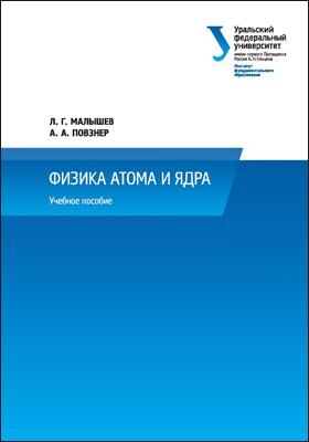 Физика атома и ядра